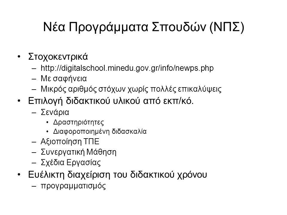Νέα Προγράμματα Σπουδών (ΝΠΣ)