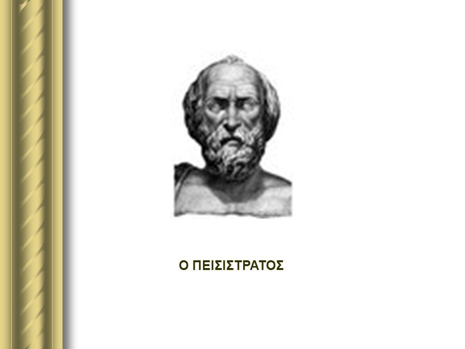 Ο ΠΕΙΣΙΣΤΡΑΤΟΣ
