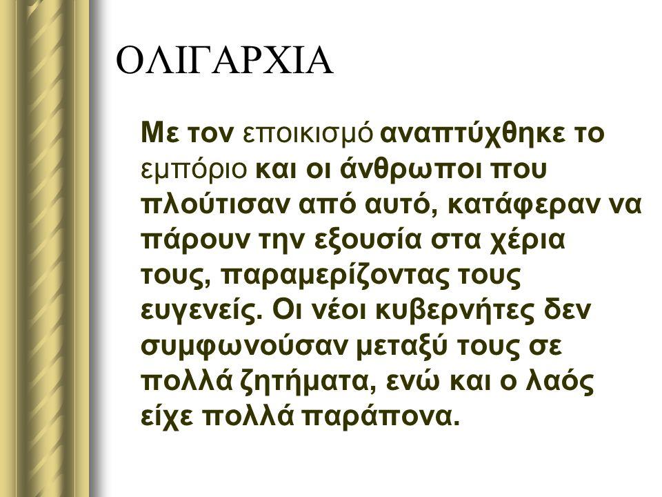 ΟΛΙΓΑΡΧΙΑ