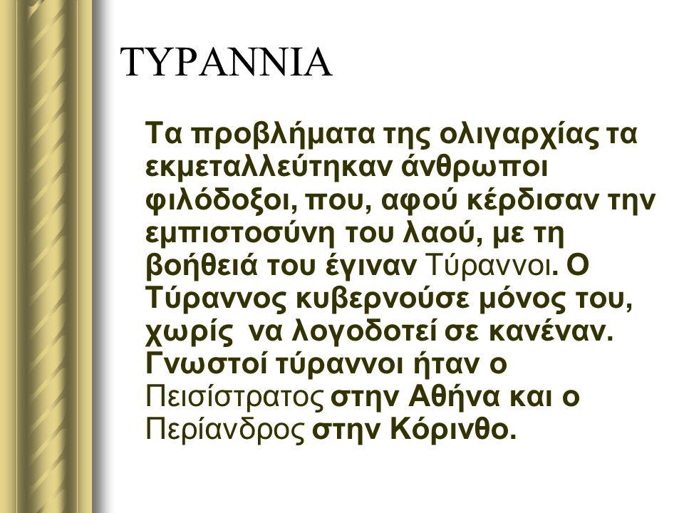 ΤΥΡΑΝΝΙΑ