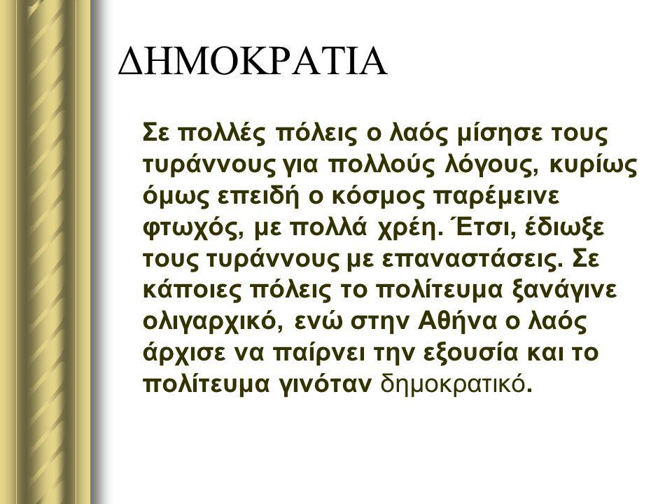 ΔΗΜΟΚΡΑΤΙΑ