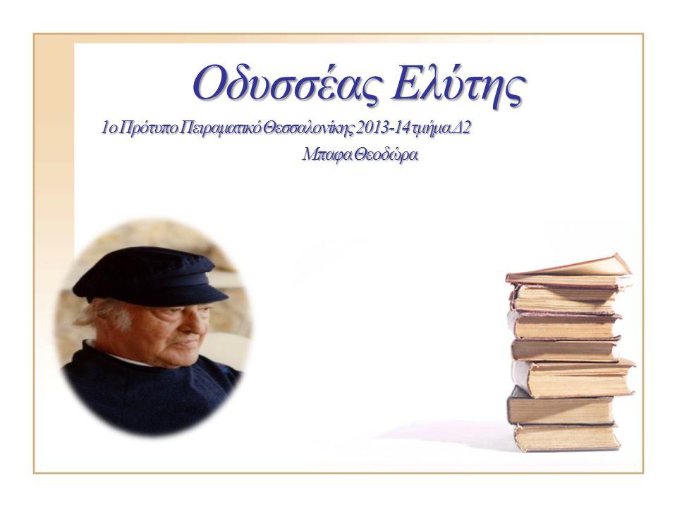 Οδυσσέας Ελύτης 1o Πρότυπο Πειραματικό Θεσσαλονίκης 2013-14 τμήμα Δ2