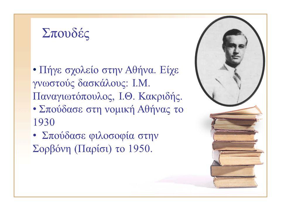 Σπουδές Πήγε σχολείο στην Αθήνα. Είχε γνωστούς δασκάλους: Ι.Μ. Παναγιωτόπουλος, Ι.Θ. Κακριδής. Σπούδασε στη νομική Αθήνας το 1930.
