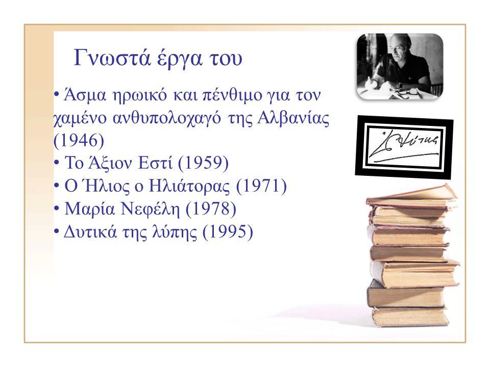 Γνωστά έργα του Άσμα ηρωικό και πένθιμο για τον χαμένο ανθυπολοχαγό της Αλβανίας (1946) Το Άξιον Εστί (1959)