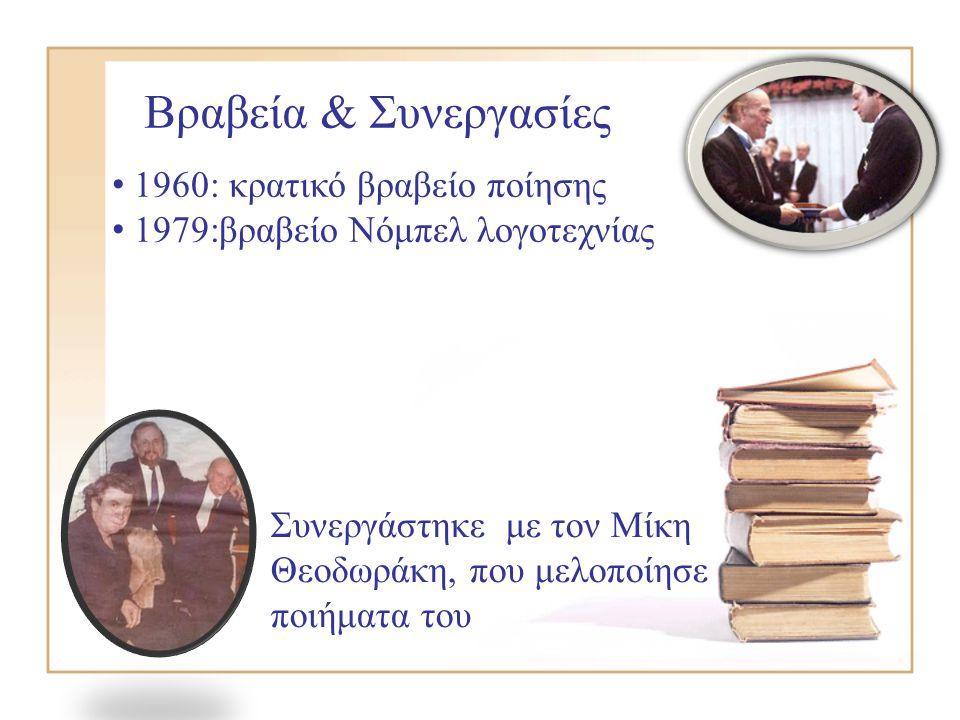 Βραβεία & Συνεργασίες 1960: κρατικό βραβείο ποίησης
