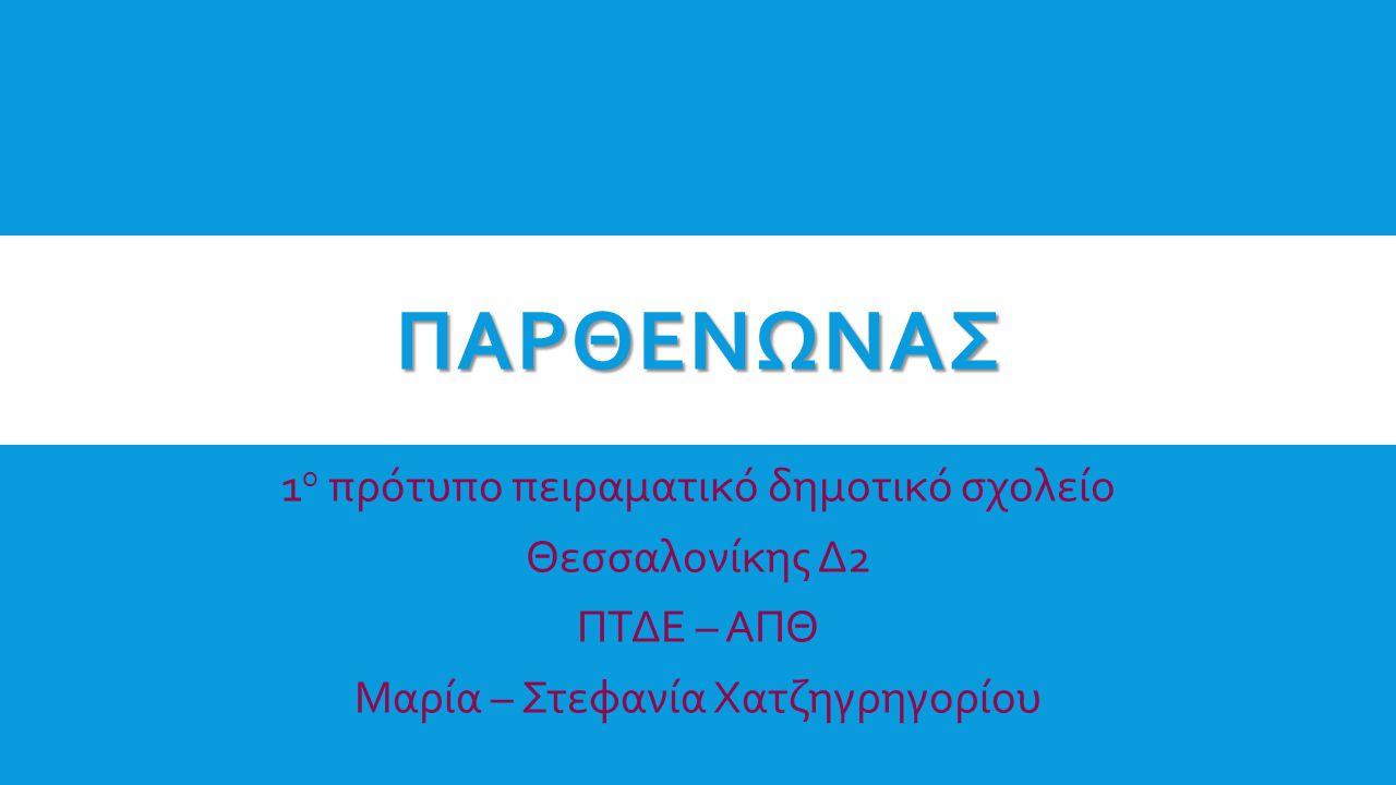 ΠΑρθενωνασ 1ο πρότυπο πειραματικό δημοτικό σχολείο Θεσσαλονίκης Δ2