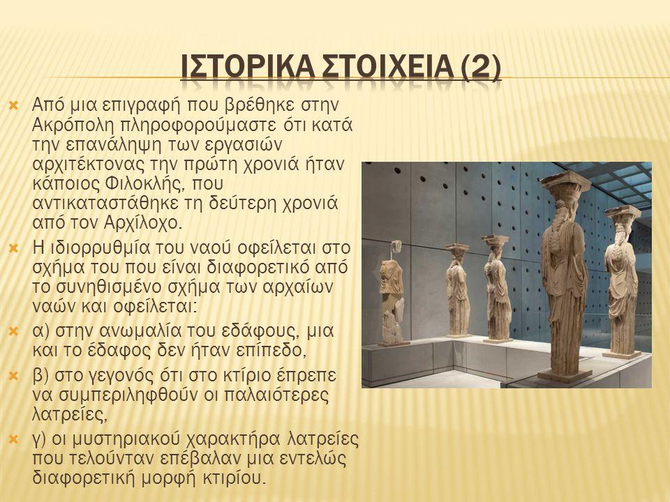 Ιστορικα στοιχεια (2)