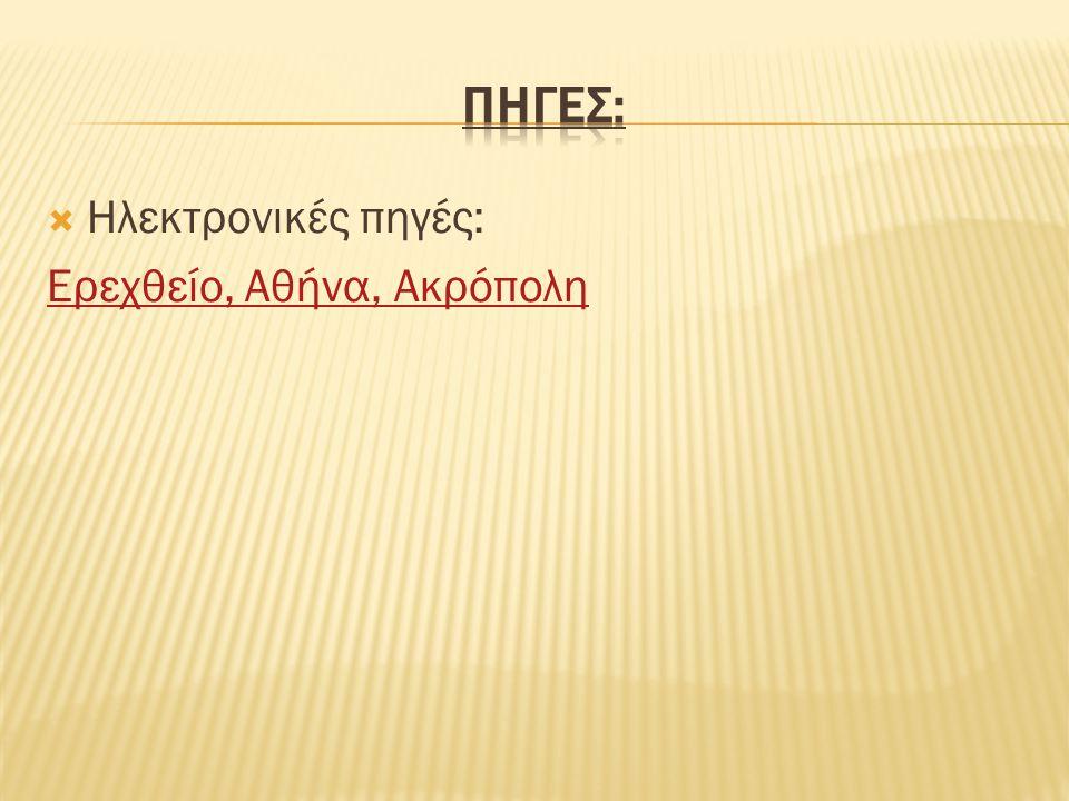 Πηγεσ: Ηλεκτρονικές πηγές: Ερεχθείο, Αθήνα, Ακρόπολη
