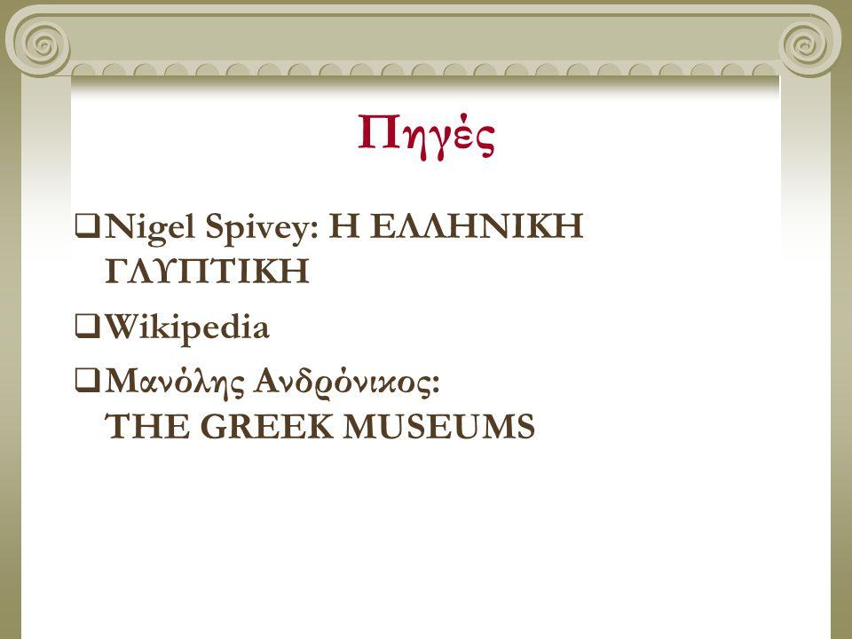 Πηγές Nigel Spivey: Η ΕΛΛΗΝΙΚΗ ΓΛΥΠΤΙΚΗ Wikipedia