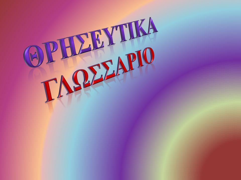 ΘΡΗΣΕΥΤΙΚΑ ΓΛΩΣΣΑΡΙΟ