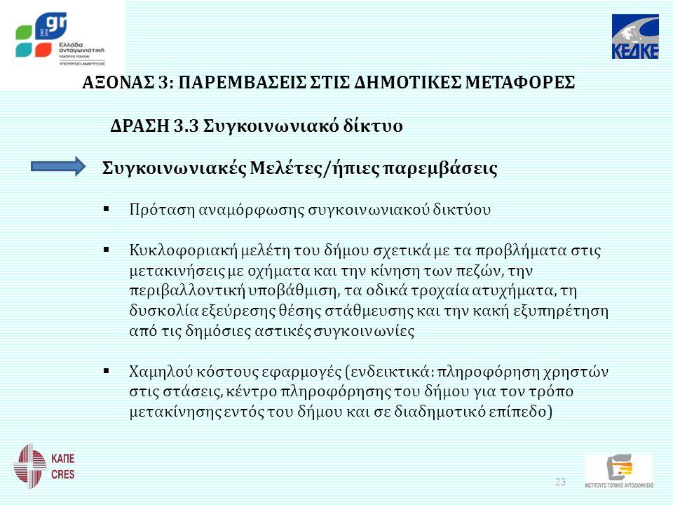 ΑΞΟΝΑΣ 3: ΠΑΡΕΜΒΑΣΕΙΣ ΣΤΙΣ ΔΗΜΟΤΙΚΕΣ ΜΕΤΑΦΟΡΕΣ