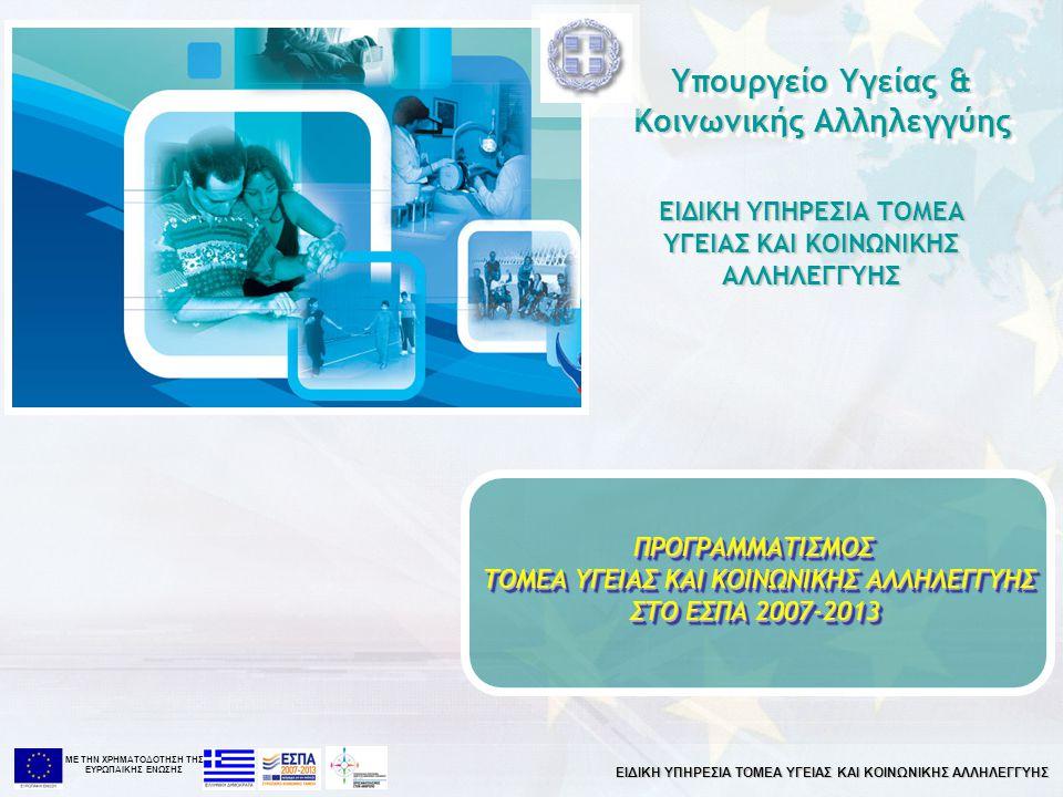 Υπουργείο Υγείας & Κοινωνικής Αλληλεγγύης