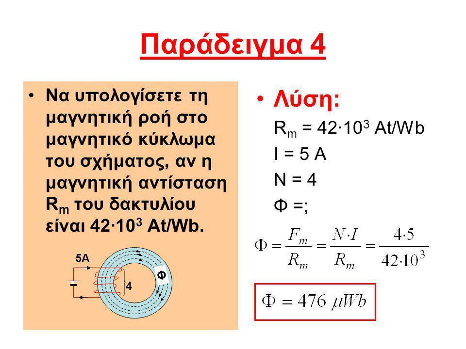 Παράδειγμα 4 Να υπολογίσετε τη μαγνητική ροή στο μαγνητικό κύκλωμα του σχήματος, αν η μαγνητική αντίσταση Rm του δακτυλίου είναι 42·103 At/Wb.