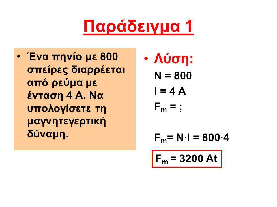 Παράδειγμα 1 Ένα πηνίο με 800 σπείρες διαρρέεται από ρεύμα με ένταση 4 Α. Να υπολογίσετε τη μαγνητεγερτική δύναμη.