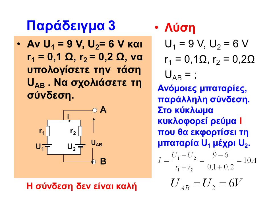 Παράδειγμα 3 Λύση U1 = 9 V, U2 = 6 V r1 = 0,1Ω, r2 = 0,2Ω