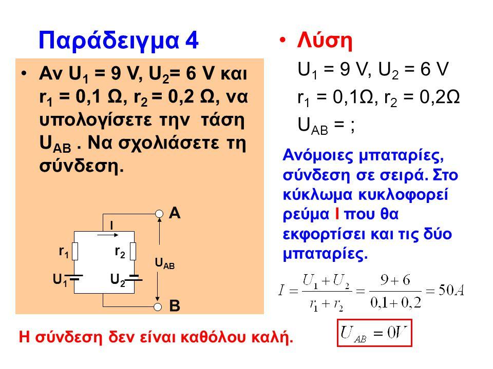 Παράδειγμα 4 Λύση U1 = 9 V, U2 = 6 V r1 = 0,1Ω, r2 = 0,2Ω