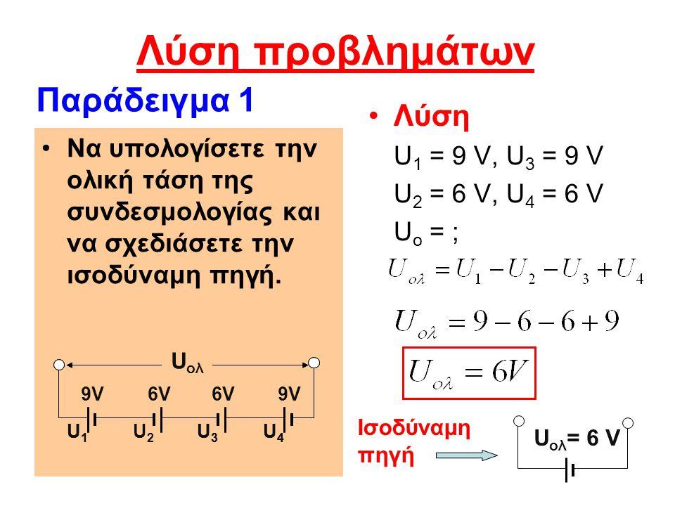 Λύση προβλημάτων Παράδειγμα 1 Λύση U1 = 9 V, U3 = 9 V