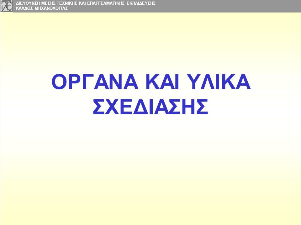 ΟΡΓΑΝΑ ΚΑΙ ΥΛΙΚΑ ΣΧΕΔΙΑΣΗΣ