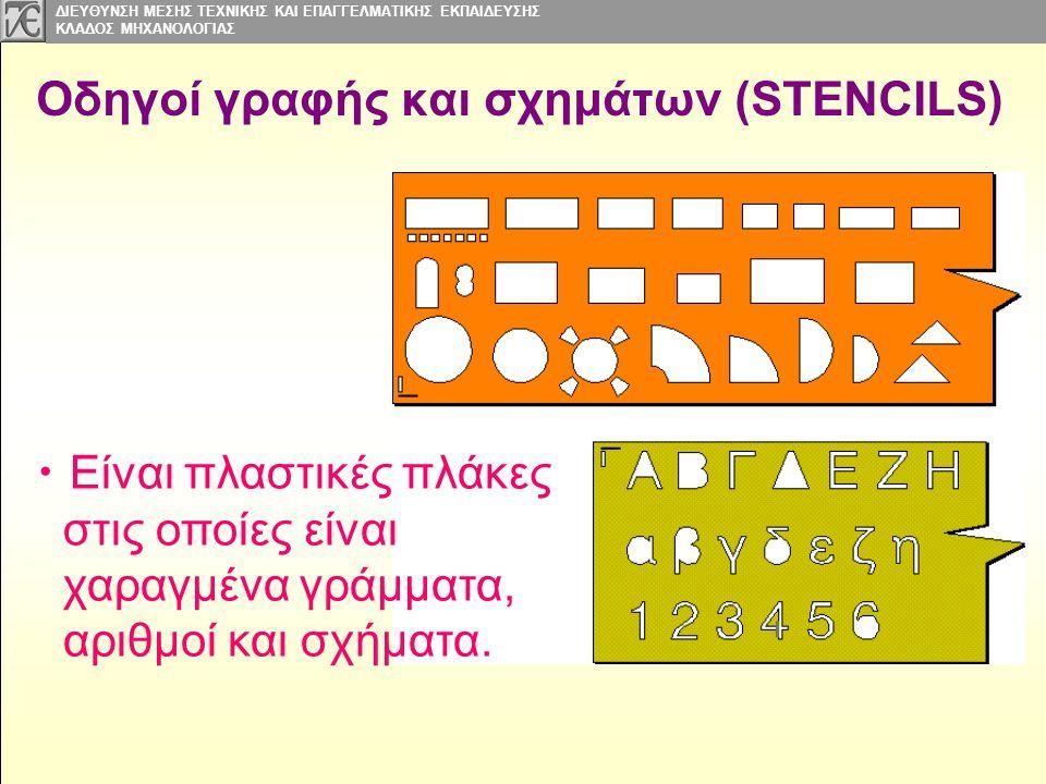 Οδηγοί γραφής και σχημάτων (STENCILS)