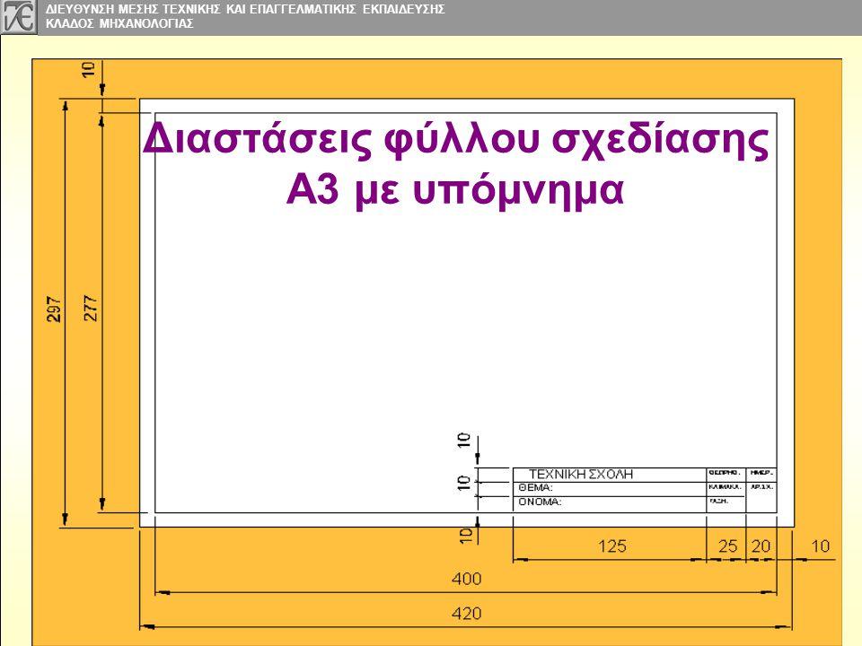 Διαστάσεις φύλλου σχεδίασης Α3 με υπόμνημα