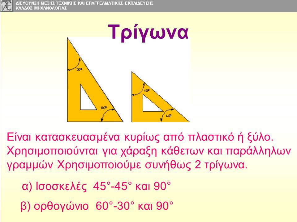 Τρίγωνα Είναι κατασκευασμένα κυρίως από πλαστικό ή ξύλο.