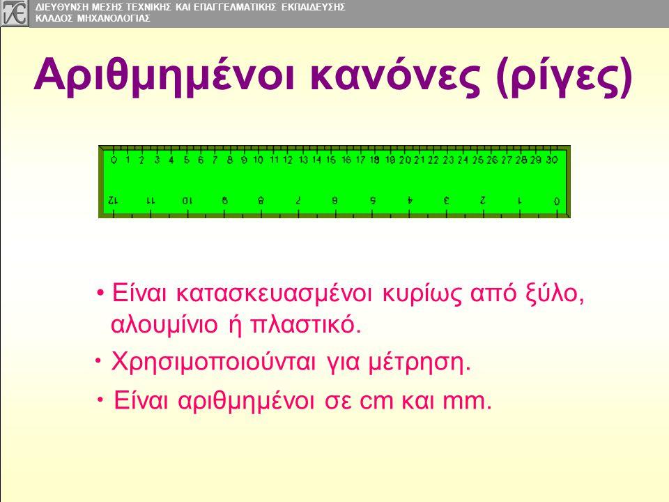 Αριθμημένοι κανόνες (ρίγες)