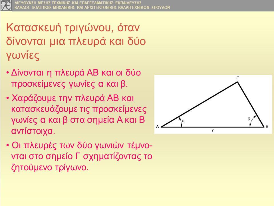 Κατασκευή τριγώνου, όταν δίνονται μια πλευρά και δύο γωνίες