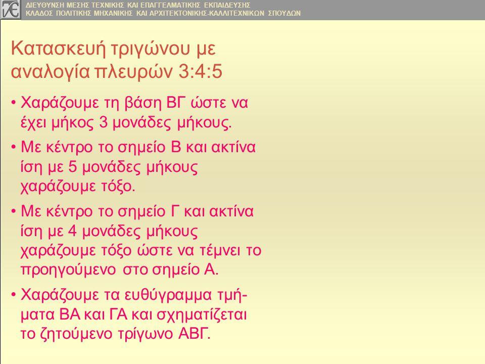 Κατασκευή τριγώνου με αναλογία πλευρών 3:4:5