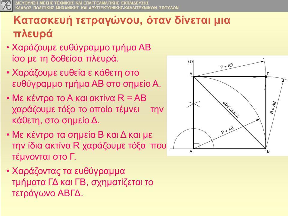 Kατασκευή τετραγώνου, όταν δίνεται μια πλευρά