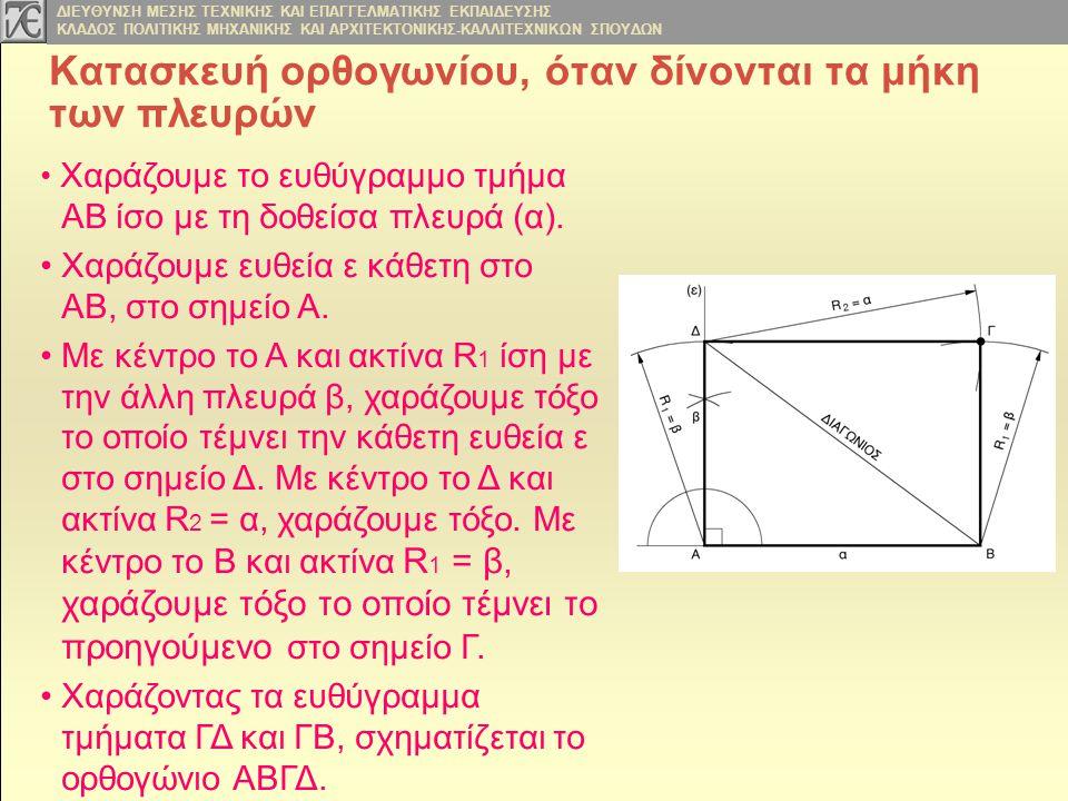 Kατασκευή ορθογωνίου, όταν δίνονται τα μήκη των πλευρών