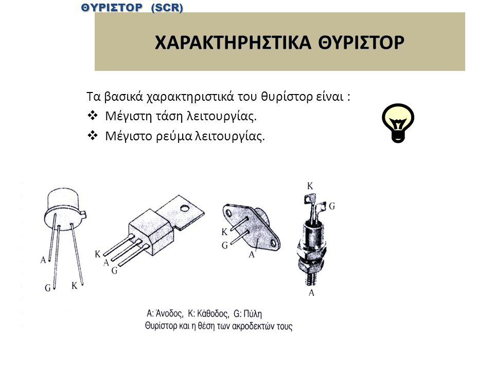 ΧΑΡΑΚΤΗΡΗΣΤΙΚΑ ΘΥΡΙΣΤΟΡ
