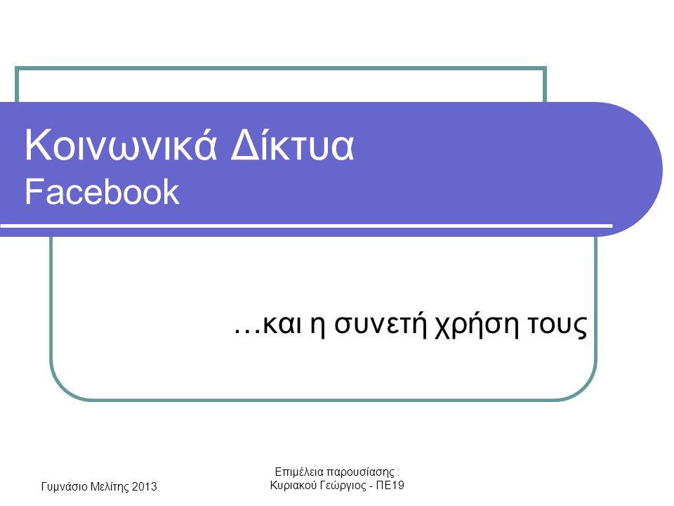 Κοινωνικά Δίκτυα Facebook