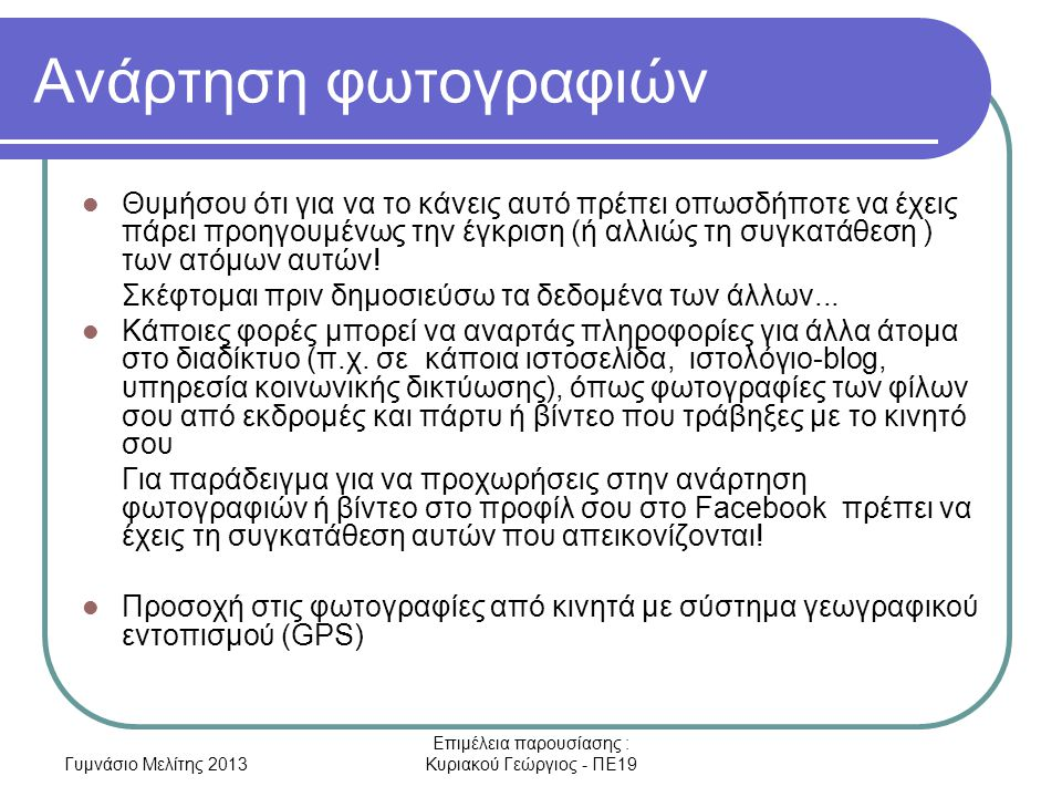 Επιμέλεια παρουσίασης : Κυριακού Γεώργιος - ΠΕ19