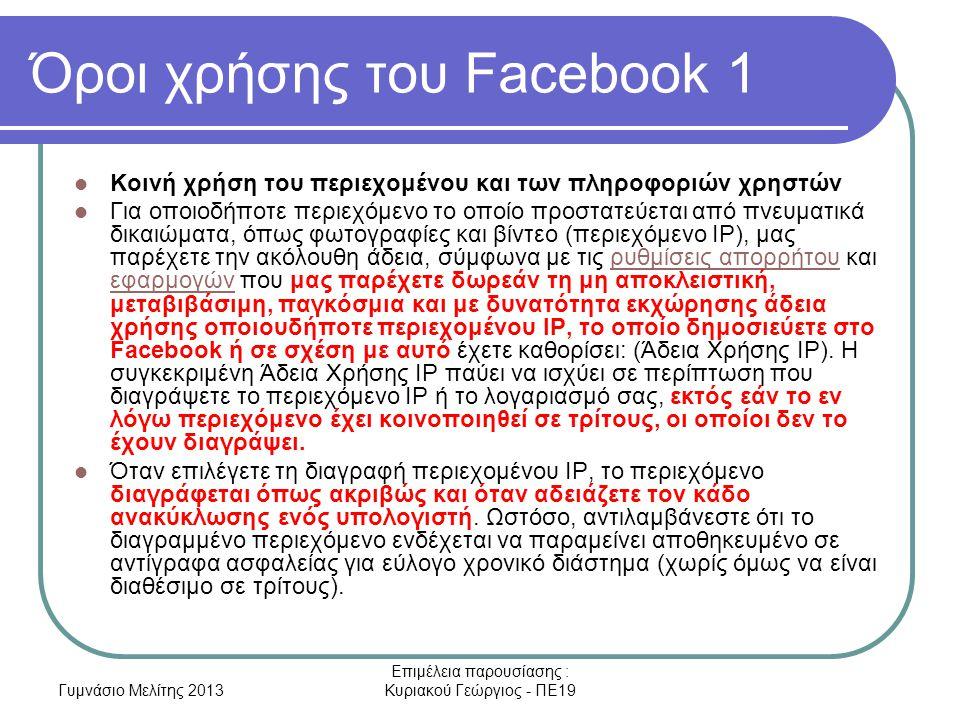 Όροι χρήσης του Facebook 1