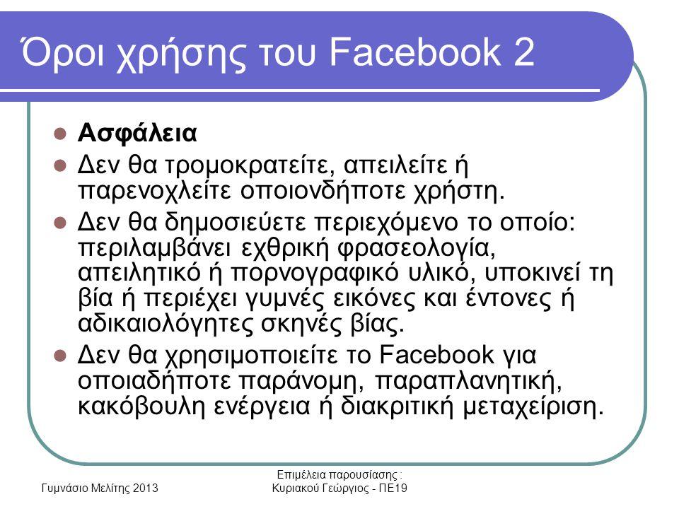 Όροι χρήσης του Facebook 2