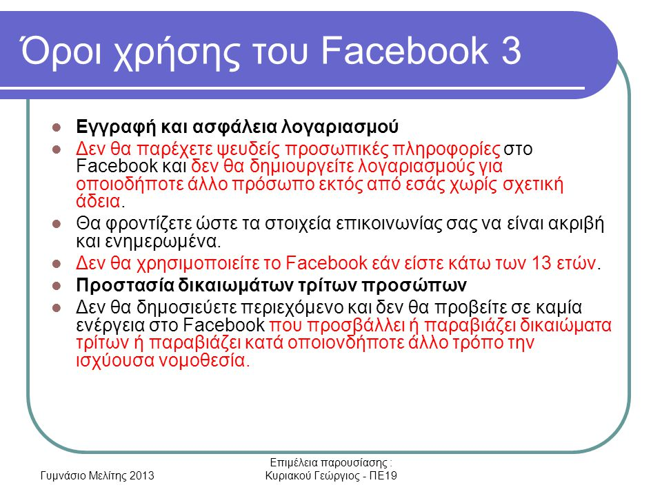 Όροι χρήσης του Facebook 3