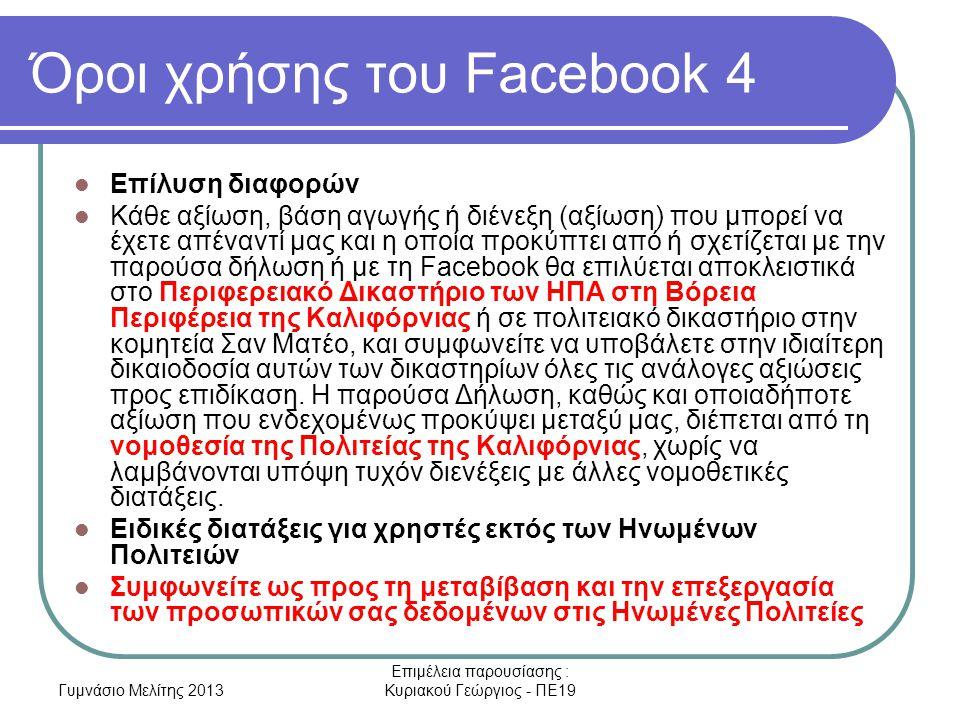 Όροι χρήσης του Facebook 4
