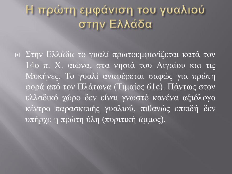 Η πρώτη εμφάνιση του γυαλιού στην Ελλάδα