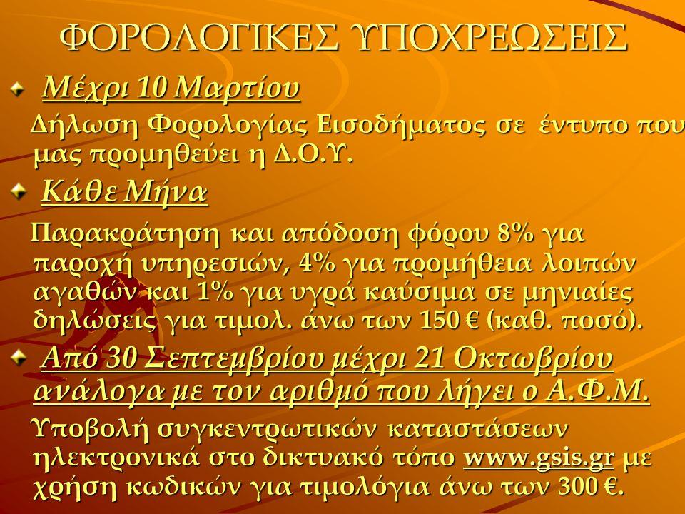 ΦΟΡΟΛΟΓΙΚΕΣ ΥΠΟΧΡΕΩΣΕΙΣ