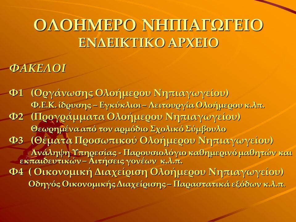 ΟΛΟΗΜΕΡΟ ΝΗΠΙΑΓΩΓΕΙΟ ΕΝΔΕΙΚΤΙΚΟ ΑΡΧΕΙΟ