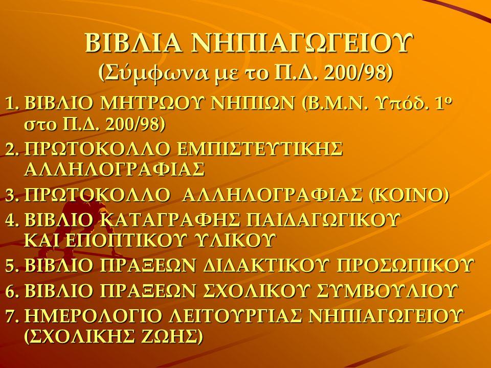 ΒΙΒΛΙΑ ΝΗΠΙΑΓΩΓΕΙΟΥ (Σύμφωνα με το Π.Δ. 200/98)