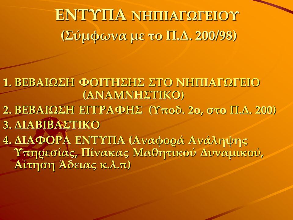 ΕΝΤΥΠΑ ΝΗΠΙΑΓΩΓΕΙΟΥ (Σύμφωνα με το Π.Δ. 200/98)