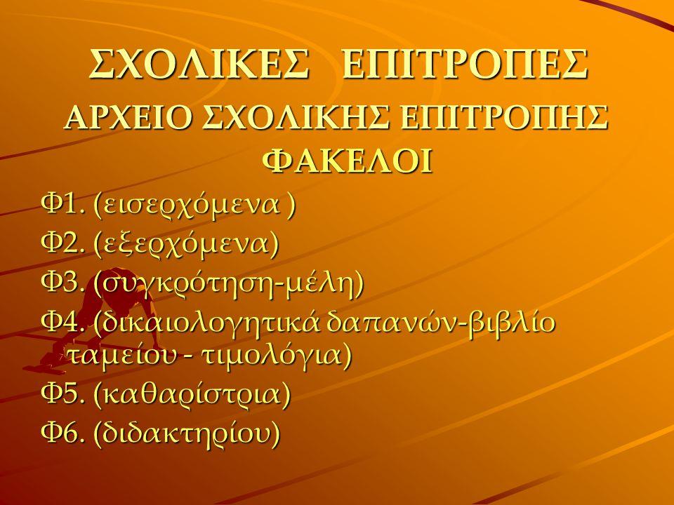 ΣΧΟΛΙΚΕΣ ΕΠΙΤΡΟΠΕΣ ΑΡΧΕΙΟ ΣΧΟΛΙΚΗΣ ΕΠΙΤΡΟΠΗΣ ΦΑΚΕΛΟΙ