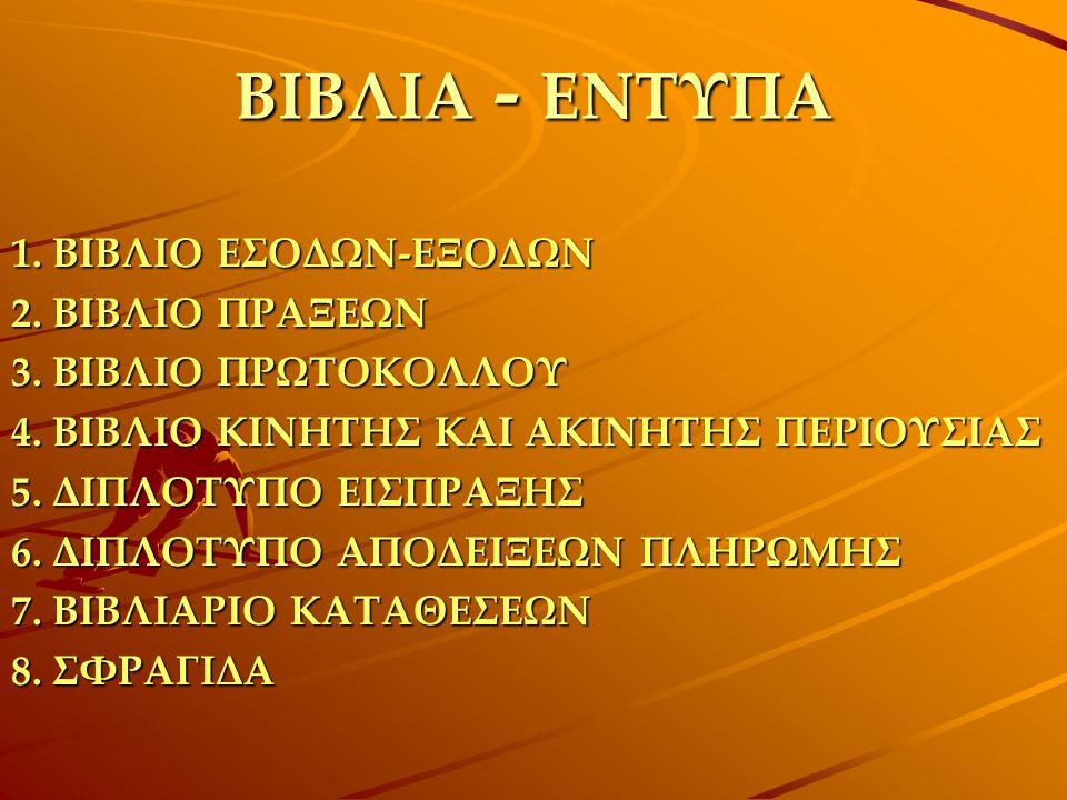 ΒΙΒΛΙΑ - ΕΝΤΥΠΑ 1. ΒΙΒΛΙΟ ΕΣΟΔΩΝ-ΕΞΟΔΩΝ 2. ΒΙΒΛΙΟ ΠΡΑΞΕΩΝ