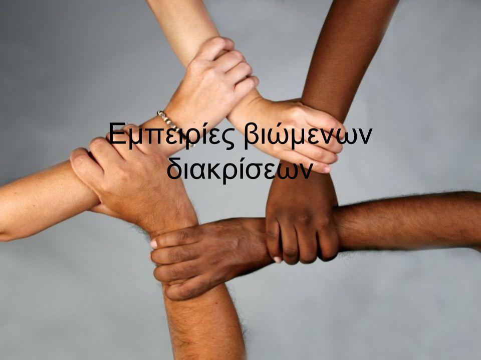 Εμπειρίες βιώμενων διακρίσεων