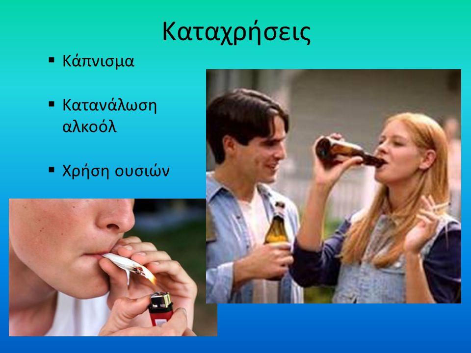 Καταχρήσεις Κάπνισμα Κατανάλωση αλκοόλ Χρήση ουσιών