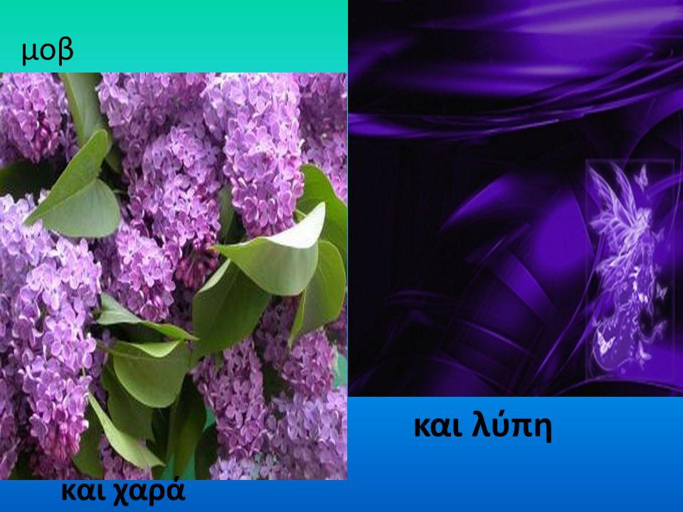 μοβ μοβ και χαρά και λύπη και χαρά