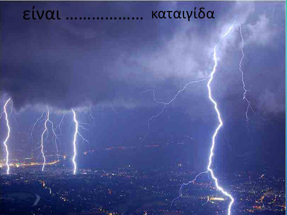 είναι ……………… καταιγίδα