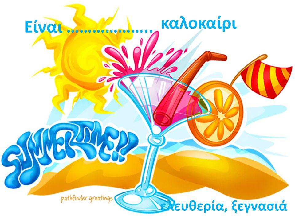 Η εφηβεία είναι …….. καλοκαίρι