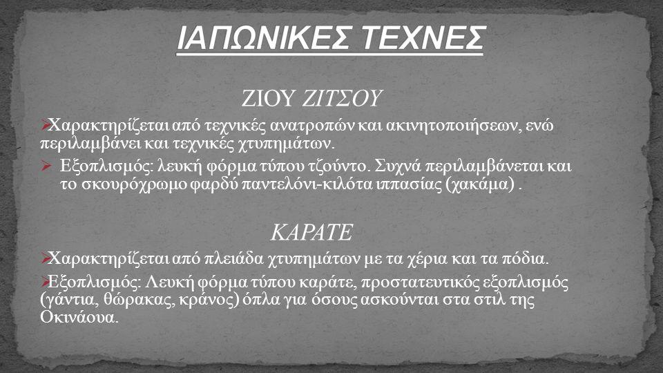 ΙΑΠΩΝΙΚΕΣ ΤΕΧΝΕΣ ΖΙΟΥ ΖΙΤΣΟΥ ΚΑΡΑΤΕ